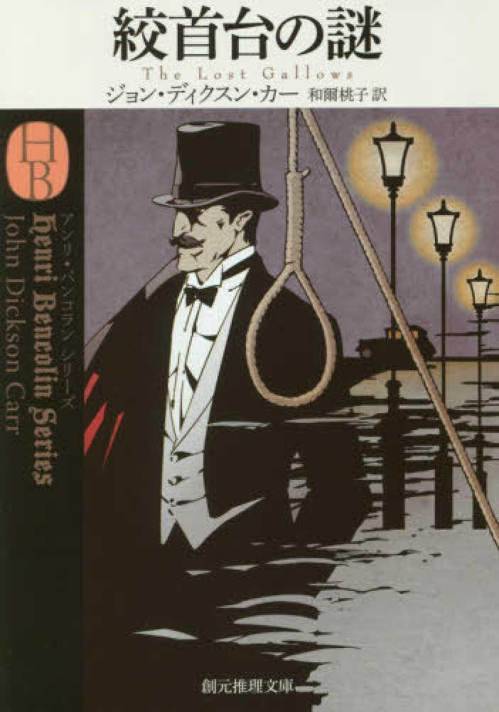 Maigret vs Bencolin: realismo e finzione